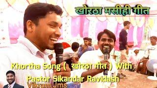 Khortha Christian worship Song ( खोरठा मसीही गीत ) With Pastor Sikendar