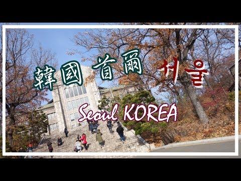 韓國好好玩~首爾六天自由行 First time to Seoul, Korea!