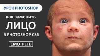 Как заменить лицо человека за 2 минуты в программе Photoshop