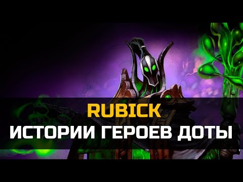 видео: История Доты: rubick