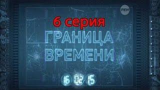 Граница времени 6 серия HD 2015 фантастический детектив сериал