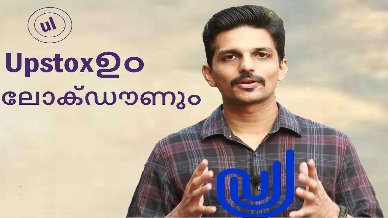 Upstox & Lockdown Malayalam   The 7th GunMan