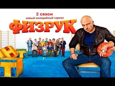 Кадры из фильма Физрук (Fizruk) - 3 сезон 10 серия