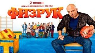 Физрук 2 второй сезон Все серии на тнт