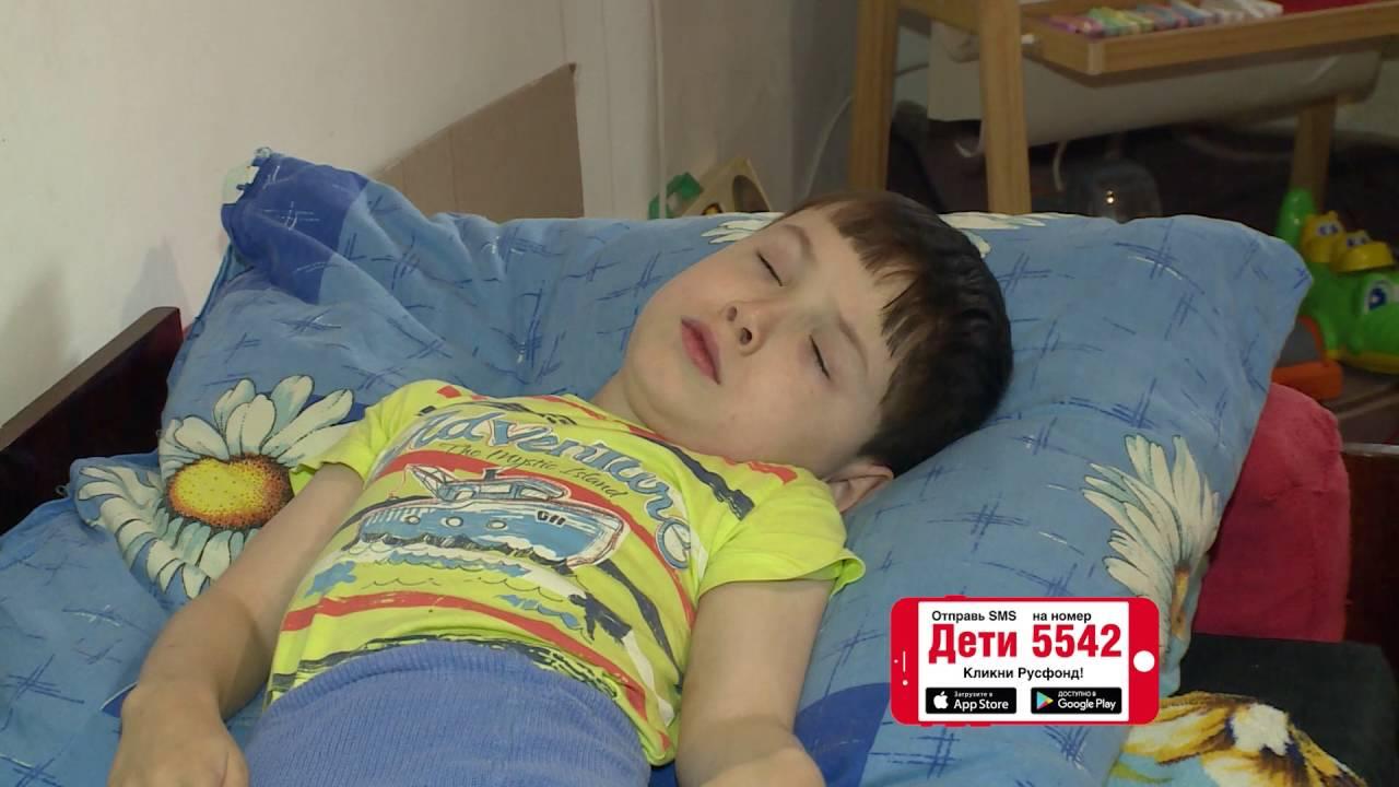 Миша Копысов лет детский церебральный паралич требуется  Миша Копысов 6 лет детский церебральный паралич требуется курсовое лечение