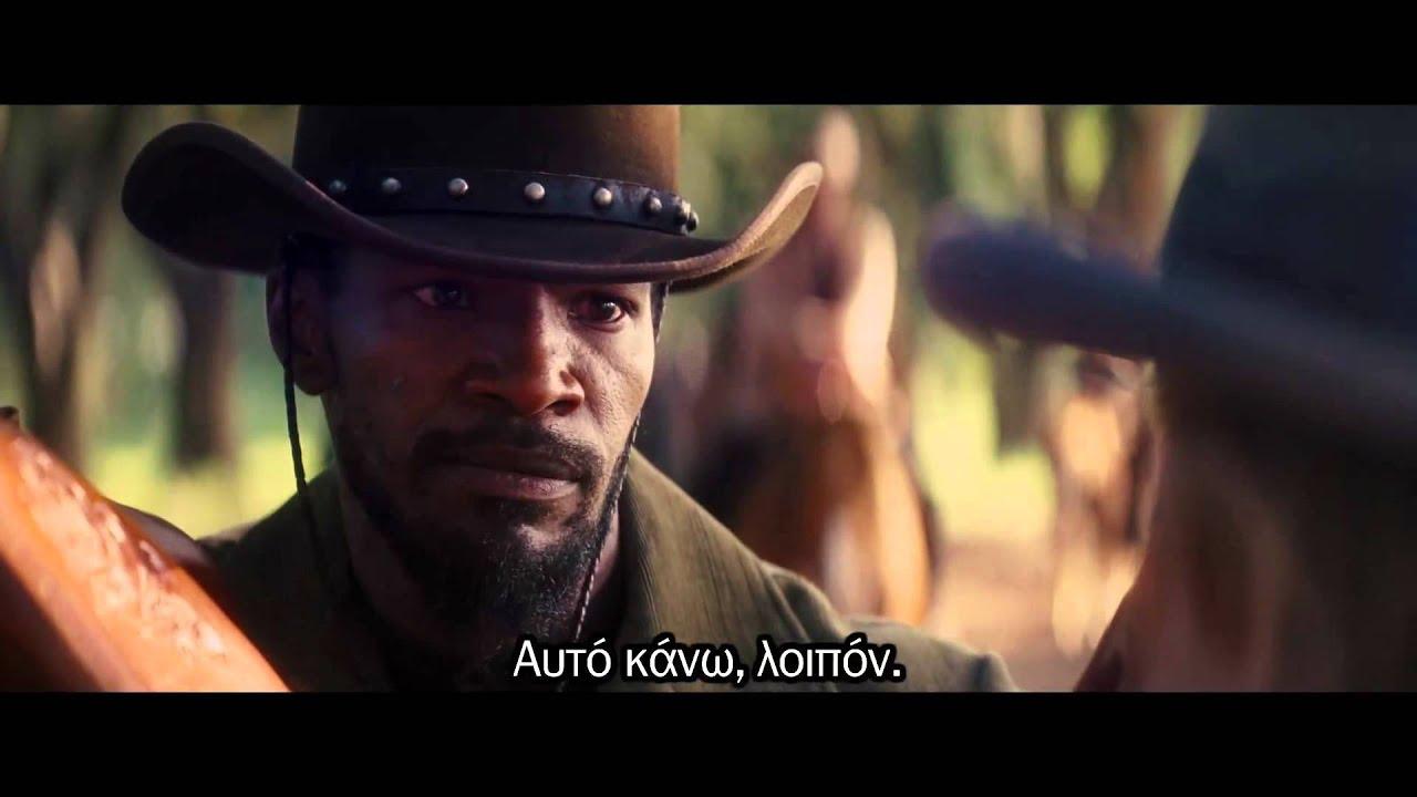 DJANGO, Ο ΤΙΜΩΡΟΣ (DJANGO UNCHAINED) - ALL BRAND NEW TRAILER