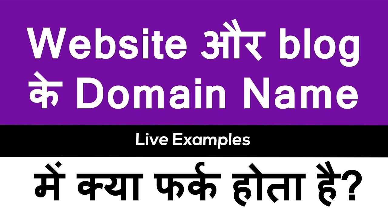 Difference in choosing a domain name for a blog and a website? - (Online blogging: Episode#7)