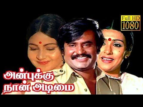 Anbukku Naan Adimai | Rajinikanth Super Hit Movie | Full Movie HD