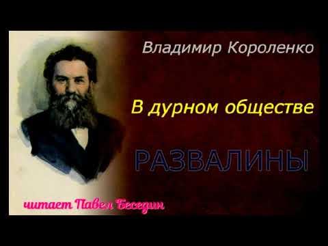 В дурном обществе —  Владимир Короленко   —  Развалины —  читает Павел Беседин