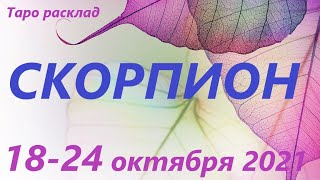СКОРПИОН♏ 18-24 октября 2021🌷таро гороскоп на н...