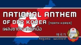 """National Anthem of DPRK (North Korea) - เพลงชาติเกาหลีเหนือ """"Aegukka"""""""