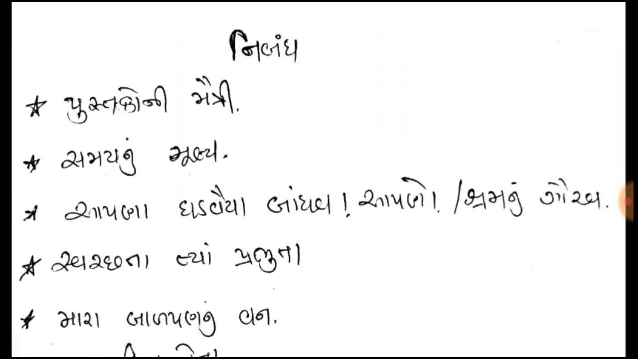 Essay In English For Students Stdth  Gujrati Most Imp Essay  For Gujarati  A Level English Essay also English Essay Samples Stdth  Gujrati Most Imp Essay  For Gujarati  Most Imp Essay  My First Day Of High School Essay