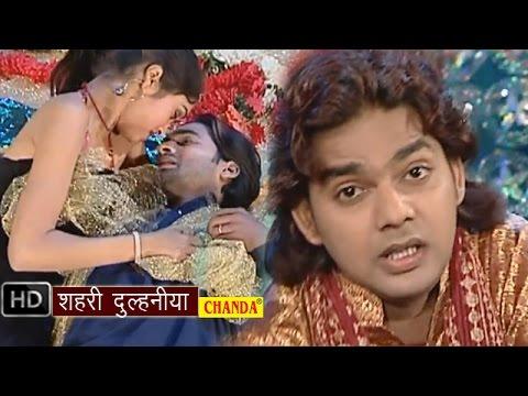 Shahari Dulhania    शहरी दुल्हनियाँ     Pawan Singh    Bhojpuri Hot Songs