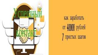 Заработок в интернете от 60 рублей до 40000руб Киновар!
