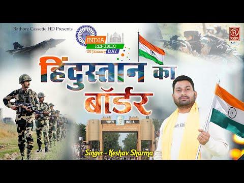 26-जनवरी-स्पेशल-song---हिंदुस्तान-का-बॉर्डर-||-keshav-sharma-||-new-desh-bhakti-song-2021