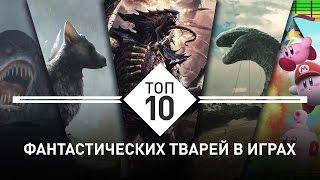 Топ-10 фантастических тварей в играх