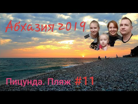 Абхазия 2019. Пицунда. Море. Пляж #11