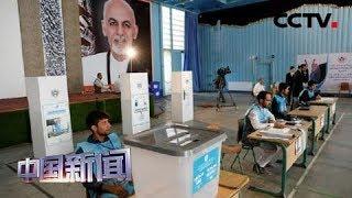 [中国新闻] 阿富汗总统选举投票结束 初步计票结果将于10月19日公布 | CCTV中文国际