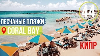 Море на Кипре/Песочные Пляжи/Пляж Корал Бэй и Коралия/Пафос/Сезон 2019