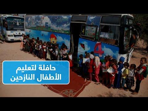 حافلات متنقلة تتحول قاعات تدريس لتعليم الأطفال في سوريا  - نشر قبل 6 ساعة
