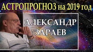 Астрологический прогноз на 2019 год от Александра Зараева.