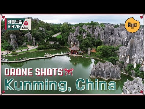 [ENG SUB] A Tourist city with a lot of attractions, Kunming In China ☁️배틀트립 AIR VIEW☁️