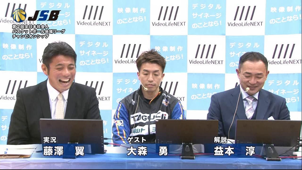 【高画質版】高松宮記念杯 第2回全日本社会人バスケットボール地域リーグチャンピオンシップ 男子決勝