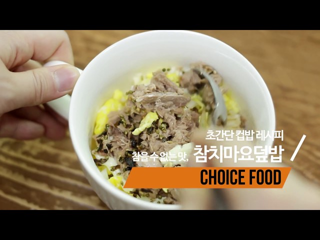 [CHOICE FOOD] ??? ?? / ?? ? ?? ?, ?????? (Tuna mayonnaise rice)