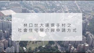 林口世大運選手村社會住宅(小)