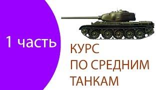КУРС ОБУЧЕНИЯ СТ, 1 часть. (средним танкам)
