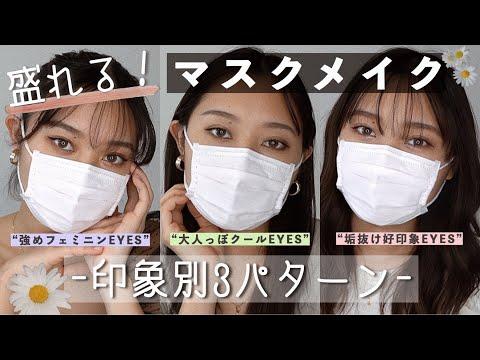 【マスクメイク】崩れない盛れるアイメイクを印象別3パターンでご紹介!