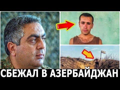 СРОЧНО!!! Армянский солдат сбежал в Азербайджан