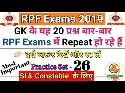 RPF GK Questions 2019 | RPF Constable ,SI Gk/Gs| रेलवे पुलिस फोर्स|RPF Exams 2019| Gyan4job