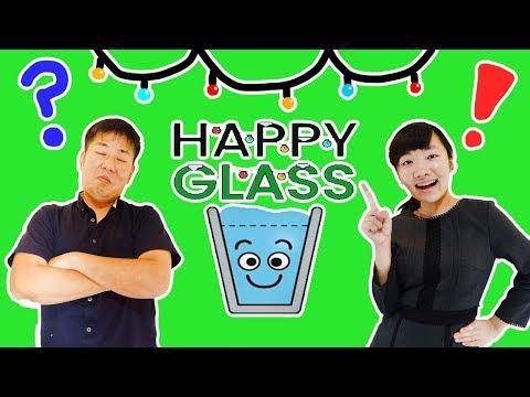 ★「HAPPY GLASS」~パパがかなりハマっちゃった♪~★