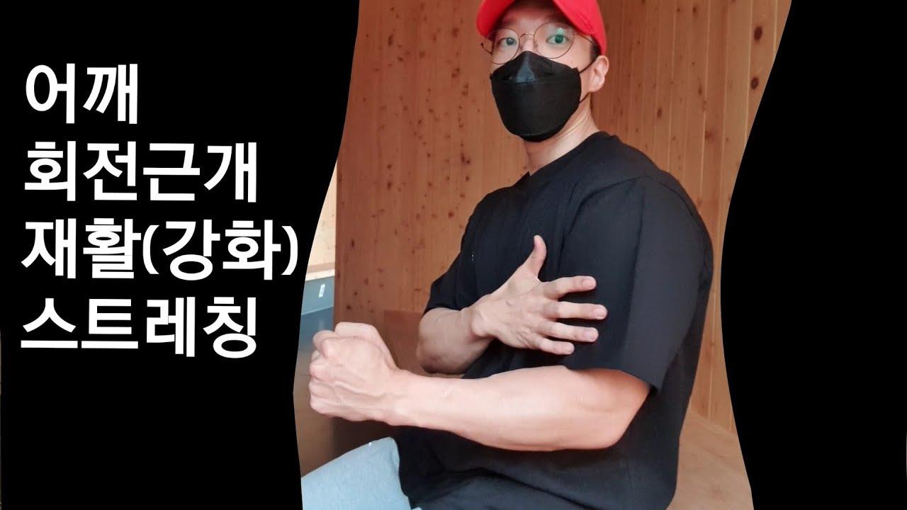 어깨 회전근개 밴드 스트레칭