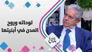 أ.د. كامل محادين - لوحاته وروح المدن في أبنيتها