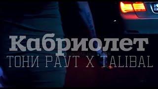 ТОНИ РАУТ & TALIBAL| КАБРИОЛЕТ