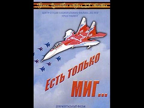 Есть только МИГ (2003) фильм
