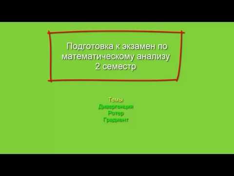#8 Ротор/Дивергенция/Градиент