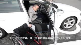 車いすの降ろしかた(リジット・車高の低い車の場合)