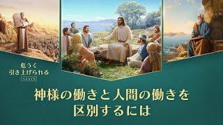 キリスト教映画「危うく引き上げられる」抜粋シーン(5)神様の働きと人間の働きを区別するには
