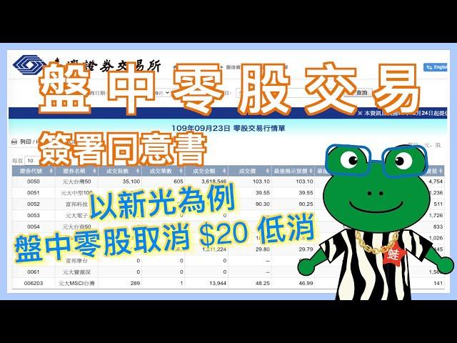 小蛙的極短教學 #1 - 簽署同意書   以新光證券的富貴角10號及富貴角7號為例   收到券商通知才要簽署零股盤中交易,沒收到的話就不用   記下來