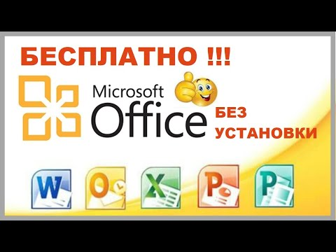 Как бесплатно пользоваться Microsoft Offiсe в Windows 10