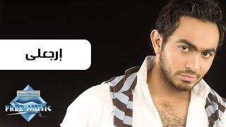 Tamer Hosny - Ergaaly | تامر حسنى - إرجعلى