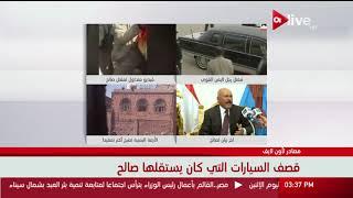 المتغيرات التي ستطرح على اليمن بعد مقتل علي عبدالله صالح .. عمر عبدالعزيز