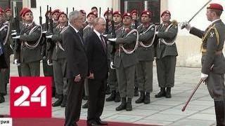 Визит Путина в Австрию: мир в Европе возможен только с Россией - Россия 24