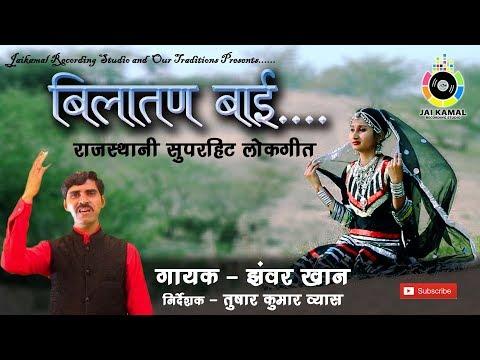 राजस्थानी सुपरहिट लोकगीत रीमिक्स | बिलातण बाई | झंवर खान | Bilatan Bai | Superhit Lokgeet 2018
