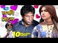 Lokkhi Chele | লক্ষী ছেলে | Mosharraf karim, Shokh  l Eid Special Drama