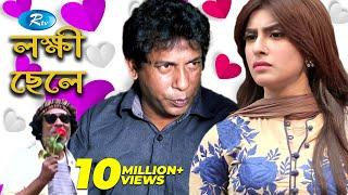 Lokkhi Chele | লক্ষী ছেলে | Mosharraf karim | Shokh  l Rtv Drama Special