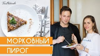 Морковный пирог - диетический десерт